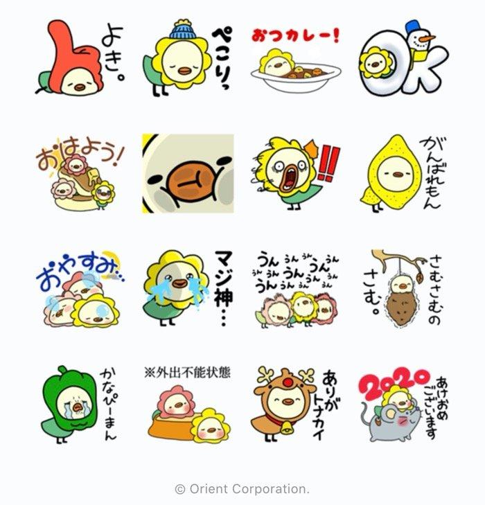 【LINE無料スタンプ】『オリコトリ☆スタンプ第5弾♪』が登場、配布期間は1月13日まで