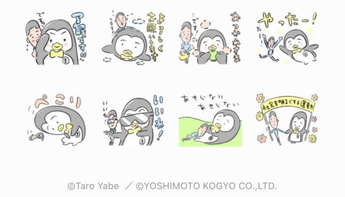 【LINE無料スタンプ】『矢部太郎×更生ペンギンのホゴちゃん』が登場、配布期間は9月22日まで