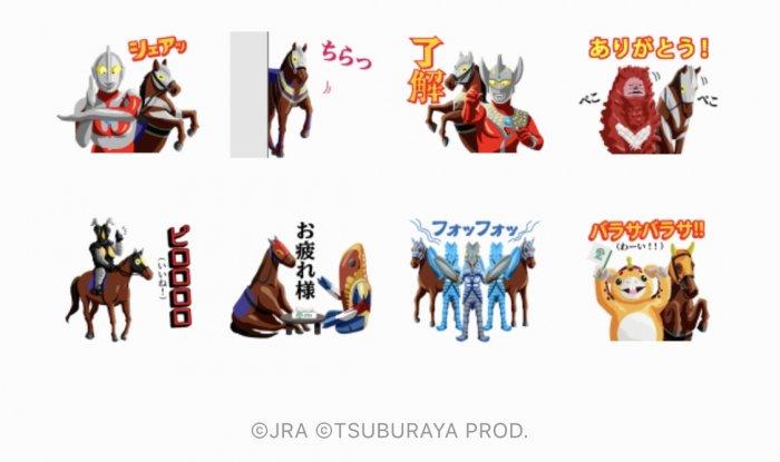 【LINE無料スタンプ】『JRAウルトラアリマキャンペーン2020』が登場、配布期間は2月28日まで