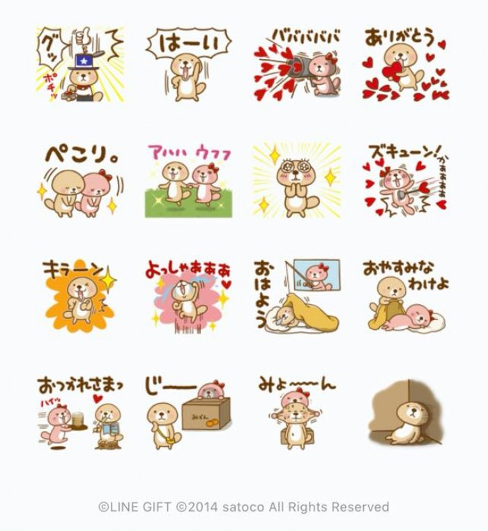 【LINE無料スタンプ】『突撃!ラッコさん×LINEギフト』が登場、配布期間は3月3日まで