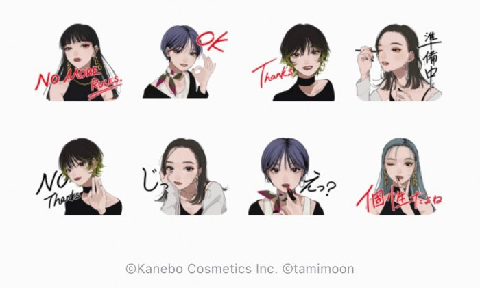【LINE無料スタンプ】『KATE NO MORE RULES.』が登場、配布期間は5月11日まで