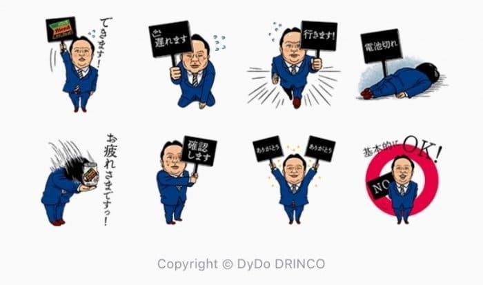 【LINE無料スタンプ】『DyDoの挑戦するあの人』が登場、配布期間は6月25日まで
