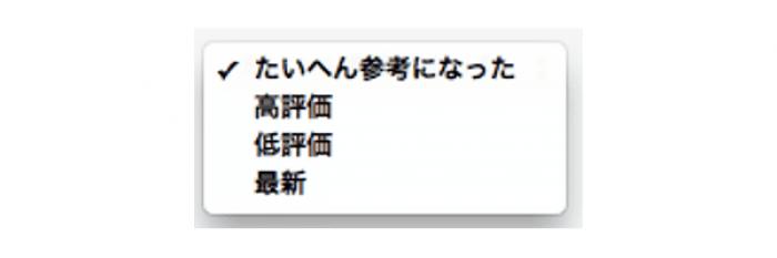 Mac App Store レビュー表示順 日本語