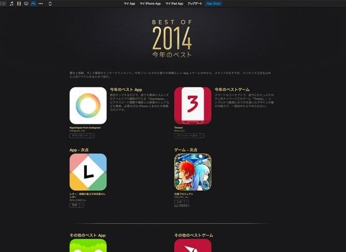 レター App Store