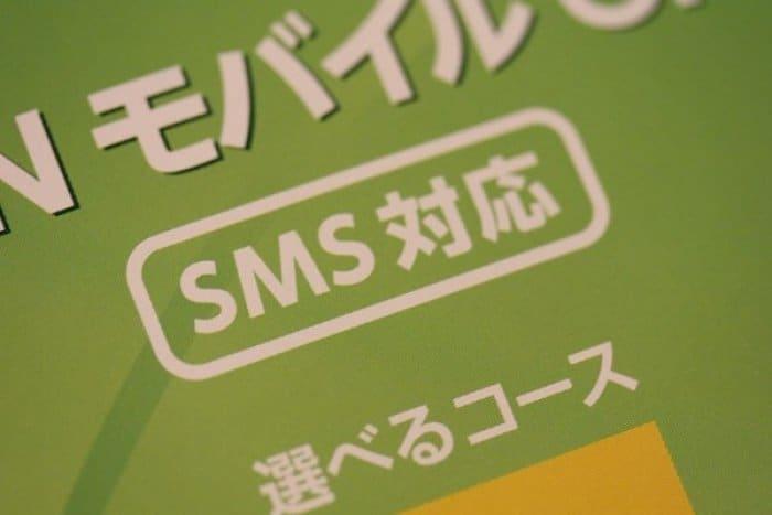 格安SIM SMS対応