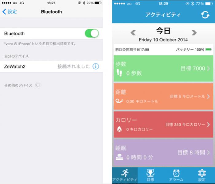 ZeWatch2 アプリ