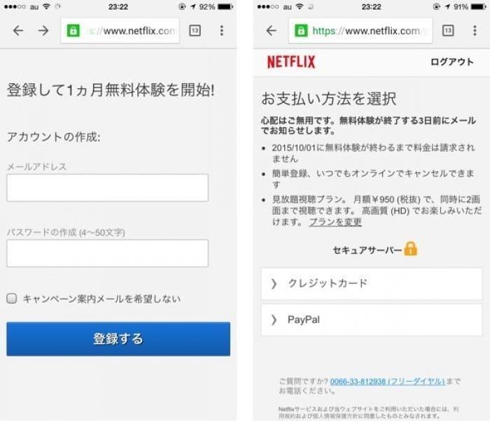 Netflix(ネットフリックス)の支払い方法 | クレ …