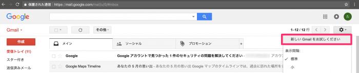 新しいGmailに変更する