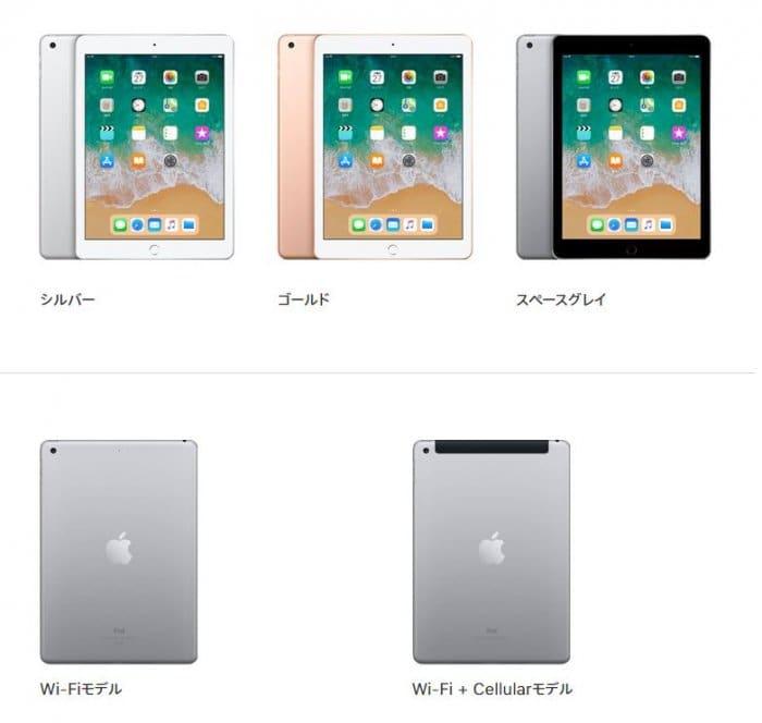 9.7インチ 新型 iPad 第6世代