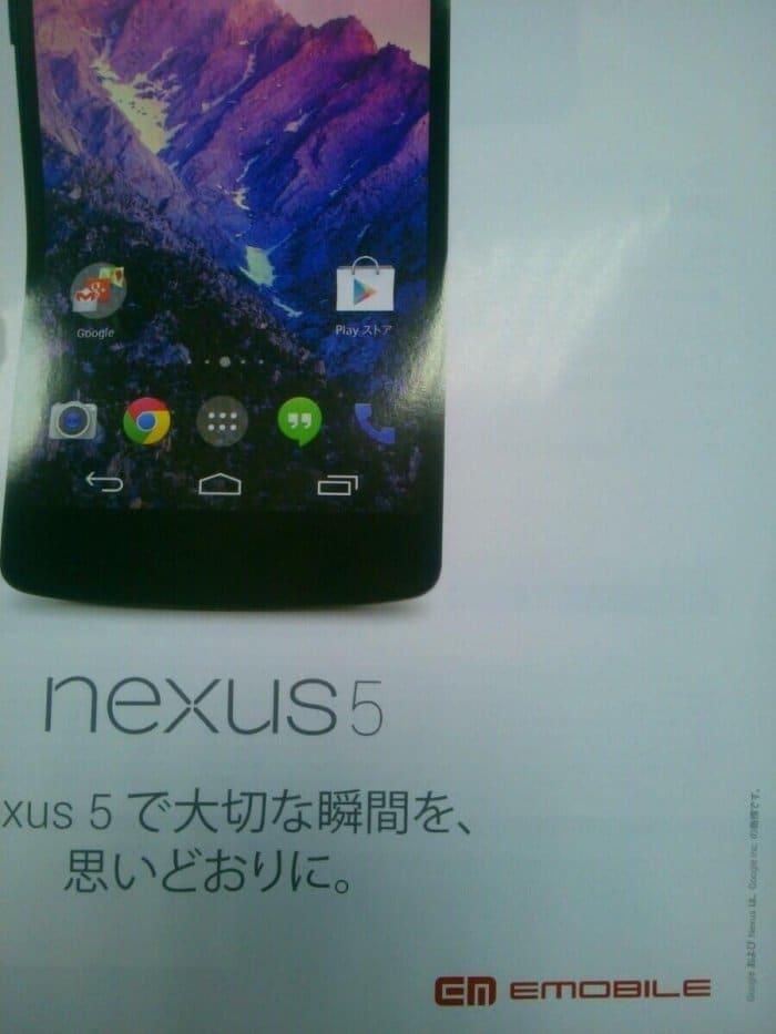 EMOBILEがNexus 5を発売か