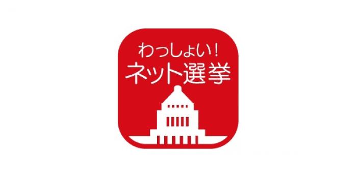 衆院選2014「ネット党首討論」