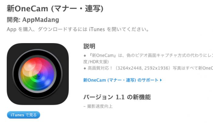 OneCamの偽物アプリ
