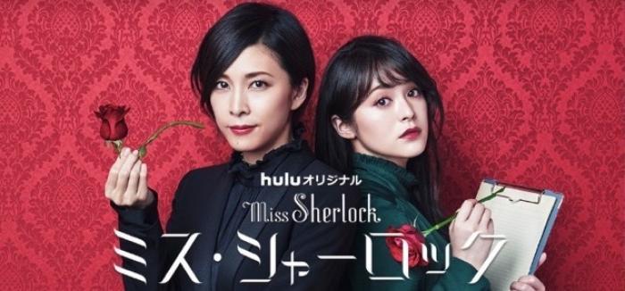 Huluオリジナルドラマ ミス・シャーロック