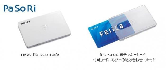 PaSoRi(パソリ)RC-S390