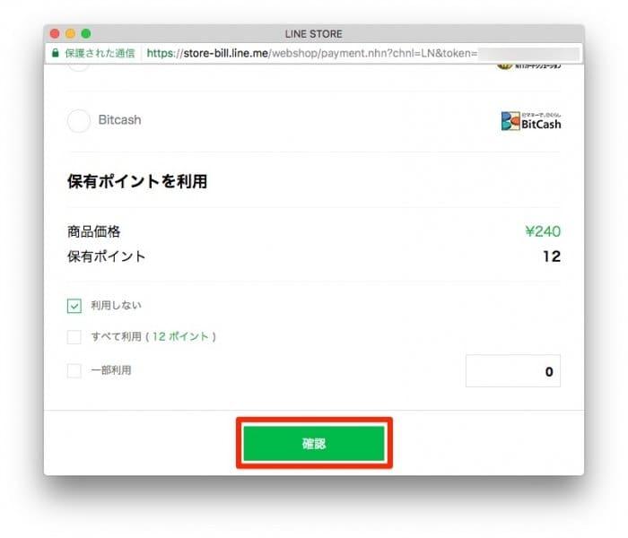 LINEストア:購入方法を選択