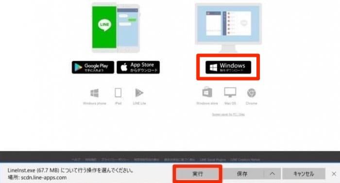 LINE インストール画面 Windows