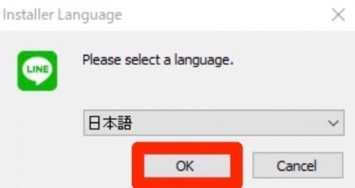 Windows LINE インストール