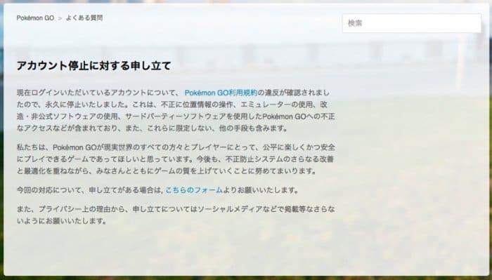 ポケモンGO:アカウント停止に対する申し立て