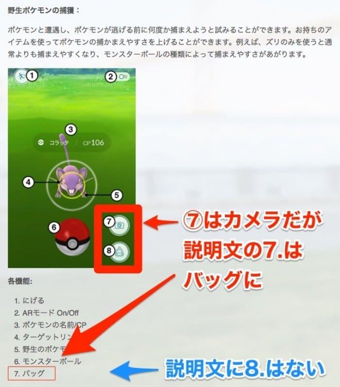 ポケモンGO:公式ヘルプページ日本語版(ポケモンの捕まえ方)