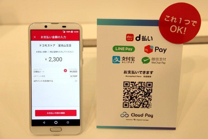 ドコモ、「d払い」の機能拡充へ 送金、dポイントの送付、事前注文、QRコード読み取り決済などが可能に