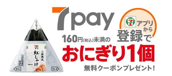 セブン-イレブンのスマホ決済「7pay(セブンペイ)」がリリース nanacoポイント2倍キャンペーンも実施