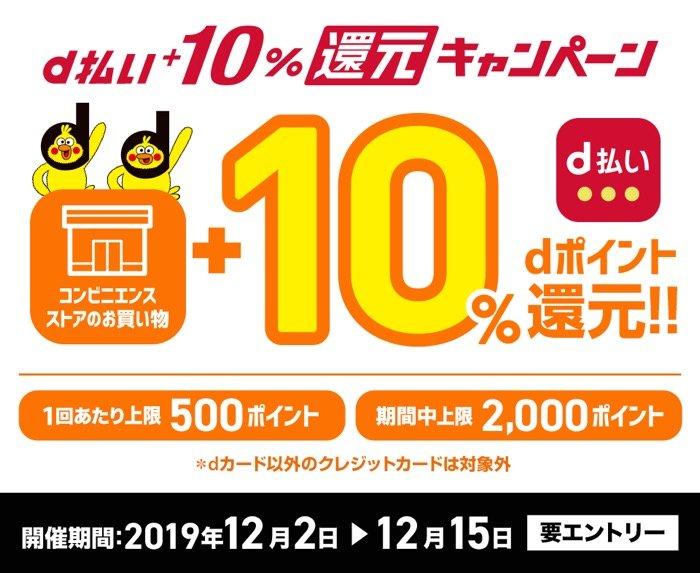 コンビニ d払い+10%還元キャンペーン