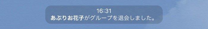 【LINE】退会するとバレるか?