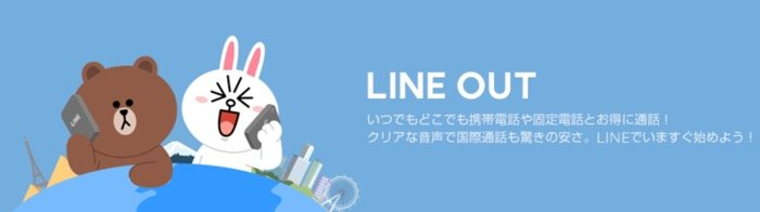 LINE Outとは