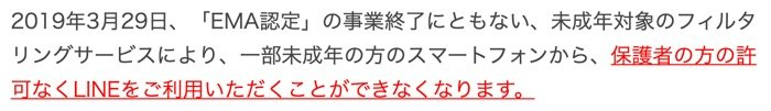 【LINE】機能制限を解除する(iPhone)