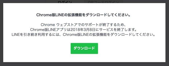 Chrome版ウェブアプリの終了