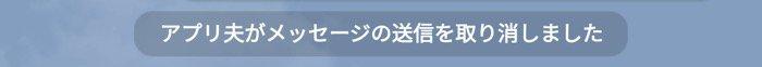 【LINE】送信取消するとバレる?