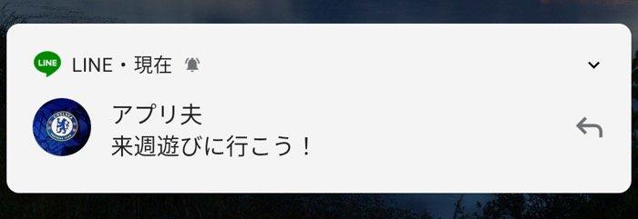 【LINE】Androidスマホの通知設定