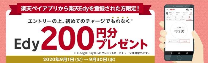 【楽天ペイ】楽天Edy チャージキャンペーン