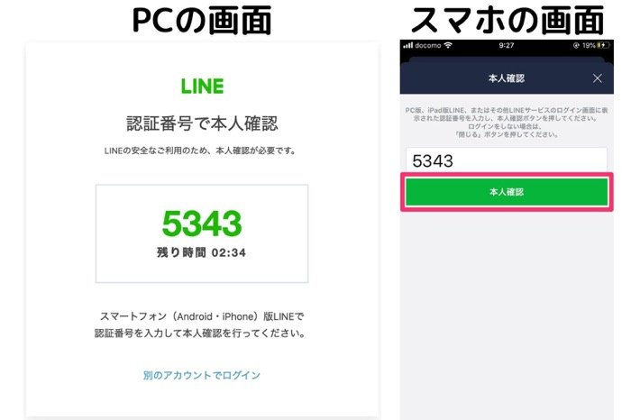 【LINE】登録メールアドレスを忘れた場合(QRコードログイン)