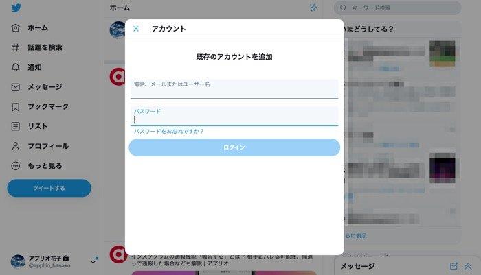 【Twitter複数アカウント作成】作成済みアカウント追加(PC)