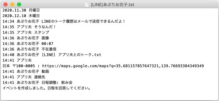 【LINE】トーク履歴をメールで送信(PC)