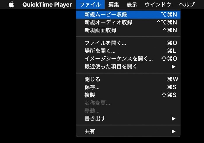 画面録画 QuickTime Player