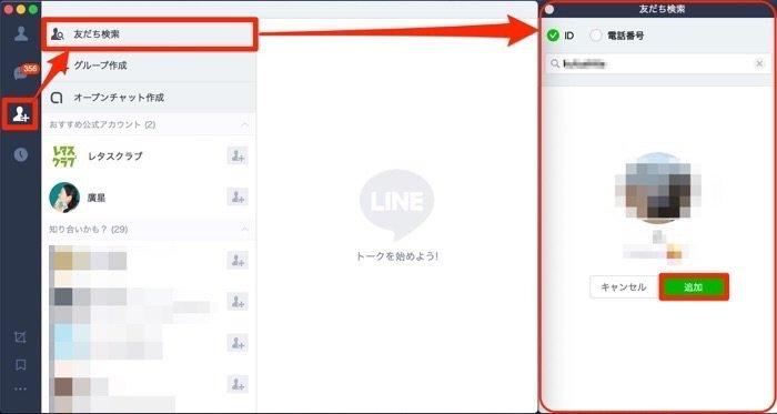 LINE PC ID・電話番号検索