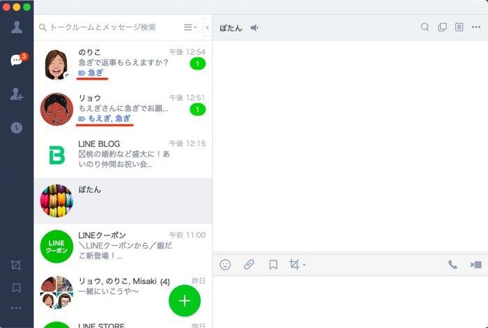 PC LINE キーワード通知