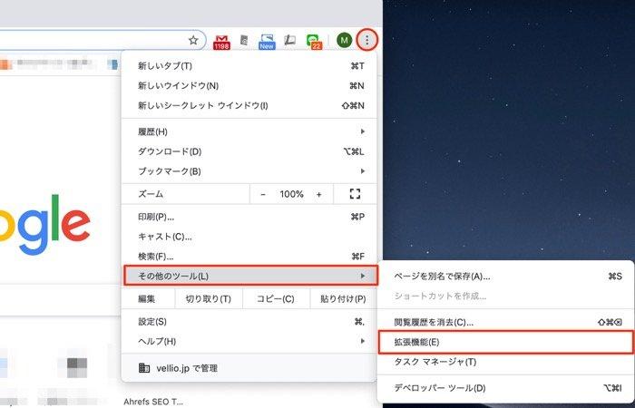 Chrome版LINE アップデート