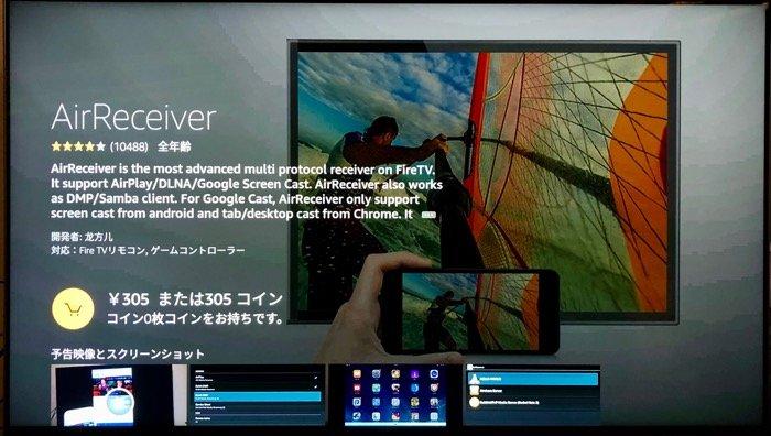 iPhone テレビにミラーリング Fire TV