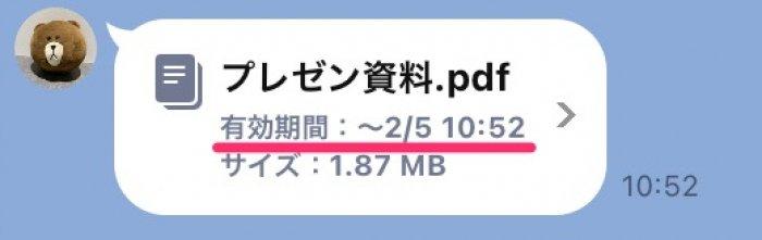 【LINE】ファイルの保存期限