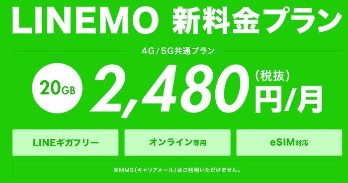 LINEMO 料金プラン