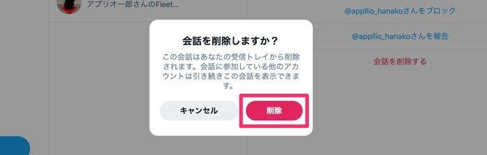 【Twitter】DMを会話ごと削除(PC)