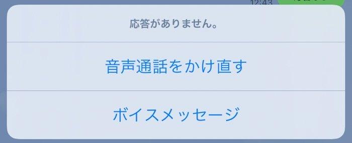 【LINEブロック確認】総合判断(無料通話)