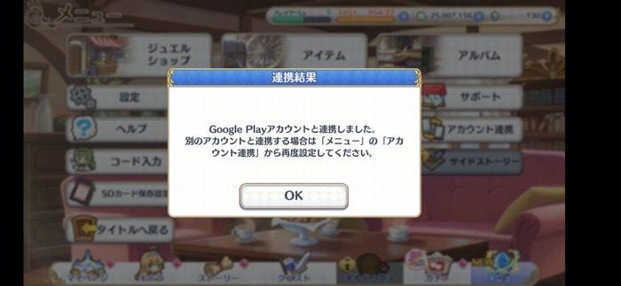 【プリコネR】Google Playで引き継ぐ(旧端末)
