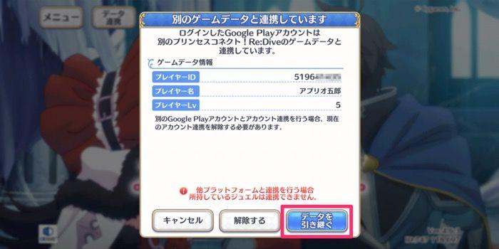 【プリコネR】Google Playで引き継ぐ(新端末)