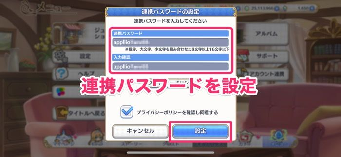 【プリコネR】連携パスワードで引き継ぐ(旧端末)
