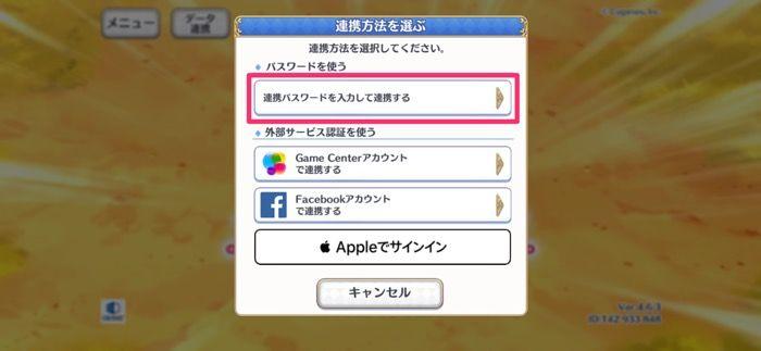 【プリコネR】連携パスワードで引き継ぐ(新端末)