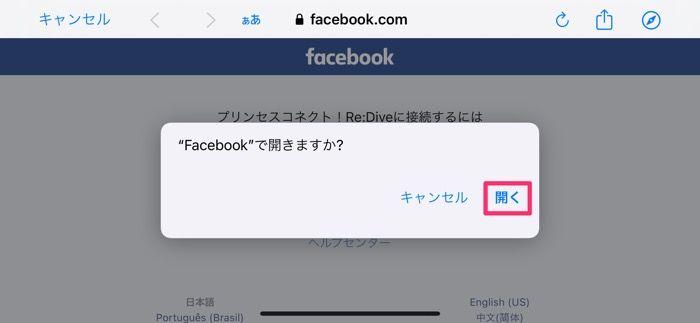 【プリコネR】Facebookで引き継ぐ(旧端末)